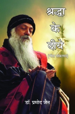 osho hindi pdf ebook free download